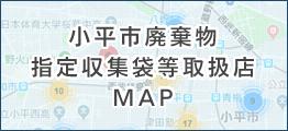 小平市廃棄物指定収集袋等取扱店MAP