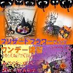 10月のワンデーレッスン① 「ハロウィン2021」