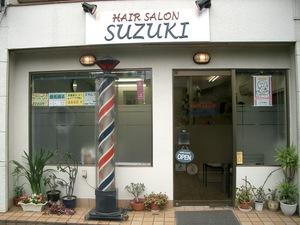 HAIR SALON  SUZUKI