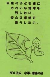 NPO法人 小平・環境の会
