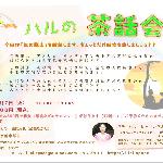 『ハルからのお知らせ 茶話会&輪読 募集中です(^^♪@小平市』