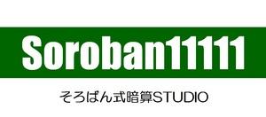 そろばん式暗算STUDIO Soroban11111